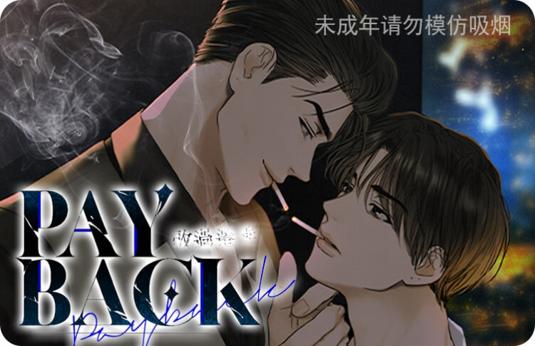 PAY BACK【偿还】